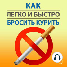 How Quickly and Easily quit Smoking