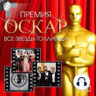 Academy Award. All Hollywood Stars