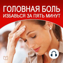 Headache: How to Cure in Five Minutes