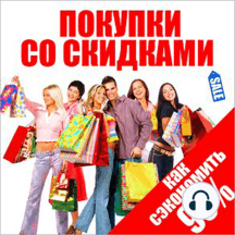 Shopping and Discounts: How to Buy Cheaper!
