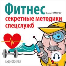 Fitness: Secret Techniques of Special Services