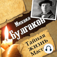 Mikhail Bulgakov. The Secret Life of the Master