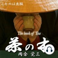The Book of Tea 茶の本(English)