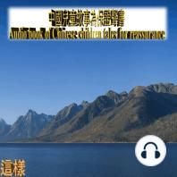中國兒童故事為保證聲書