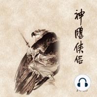 神雕侠侣(三)