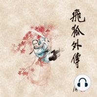 飞狐外传(一)