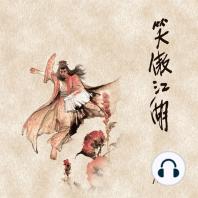 笑傲江湖(三)
