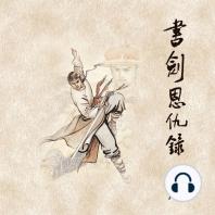 书剑恩仇录(二)