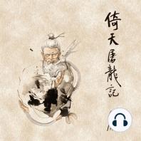 倚天屠龙记(三)