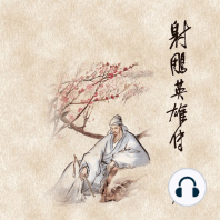 射雕英雄传(三)