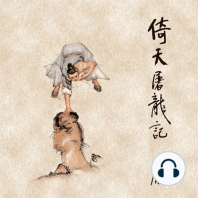 倚天屠龙记(二)