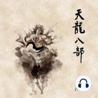 天龙八部(三)