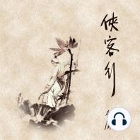 侠客行(二)
