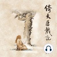 倚天屠龙记(四)