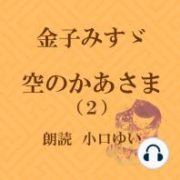 空のかあさま(2)