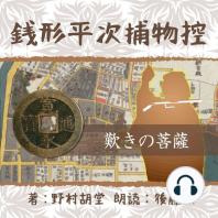 銭形平次捕物控 28 歎きの菩薩