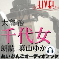 千代女(アイ文庫LIVE収録版)