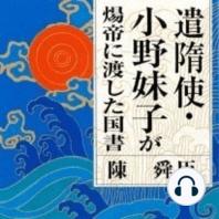 聴く歴史・古代『遣隋使・小野妹子が帝に渡した国書』〈講師〉陳舜臣