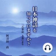 聴く歴史・古代『日本神話を知っていますか? 「古事記上巻」より【DISC2】』