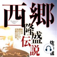聴く歴史・幕末維新時代『西郷隆盛伝説』