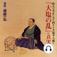 聴く歴史・江戸時代『役人の不正に立ち向かった大塩平八郎と「大塩の乱」の真実』