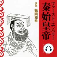 聴く歴史・海外『ファースト・エンペラー 秦始皇帝』