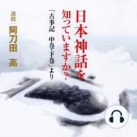 聴く歴史・古代『日本神話を知っていますか?~「古事記 中巻・下巻」より』