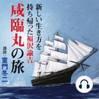 聴く歴史・幕末維新時代『新しい生き方を持ち帰った福沢諭吉咸臨丸の旅』