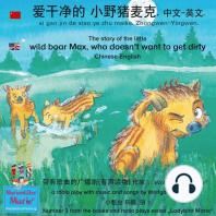 The story of the little wild boar Max, who doesn't want to get dirty. Chinese-English / ai gan jin de xiao ye zhu maike. Zhongwen-Yingwen