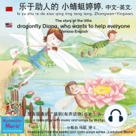 "The story of Diana, the little dragonfly who wants to help everyone. Chinese-English / le yu zhu re de xiao qing ting teng teng. Zhongwen-Yingwen: Number 2 from the books and radio plays series ""Ladybird Marie"" / ??? ??, ? 2"