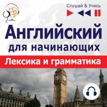 Английский для начинающих: Базовая лексика и грамматика – Слушай & Учись
