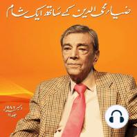 Zia Mohyeddin Kay Saath Eik Shaam Vol 11