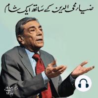 Zia Mohyeddin Kay Saath Eik Shaam Vol 15