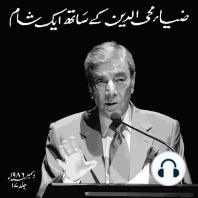Zia Mohyeddin Kay Saath Eik Shaam Vol 17