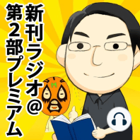 新刊ラジオ@第2部プレミアム 【水曜枠】今日のヒトネタ「日本『意外』MAP 」