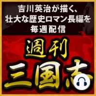 週刊 三国志 第11話_英雄たちの明滅第5回「遺孤を託す」