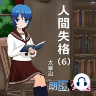 ~朗読少女~人間失格(6)