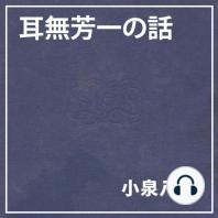 朗読執事~耳無芳一の話~