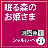 朗読執事~眠る森のお姫さま~