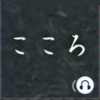 こころ(2)