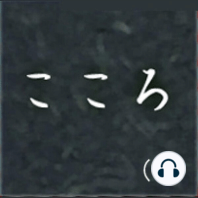 こころ(5)