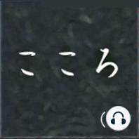 こころ(3)