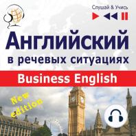 Английский в речевых ситуациях v3: A Month in Brighton + Holiday Travels + Business English: (47 тематических занятий на уровне B1-B2 – Слушай & Учись)