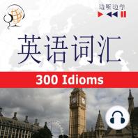 英语词汇大师-中级/高级-听录音边学边说 习语300句(B2-C1)