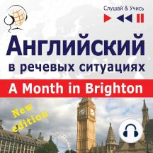 Английский в речевых ситуациях v1: Holiday Travels – New Edition (15 тематических занятий на уровне B1 –B2 – Слушай & Учись)