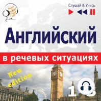Английский в речевых ситуациях – New Edition
