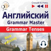 Английский язык – Grammar Master v1: A Month in Brighton – New Edition (16 тематических занятий на уровне B1 – Слушай & Учись)