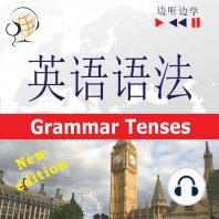英语语法 :语法时态-新:(程度:B1-C1)