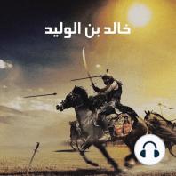 كتاب صوتي خالد بن الوليد