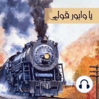 كتاب صوتي يا وابور قوللي